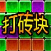 Cube Crash Chinese
