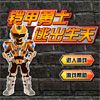 Play Armored Warriors - Escape