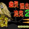 Play Ghost Sniper haok2